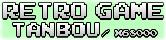 レトロゲーム探訪 - X68000のゲームディスクイメージを配布しています。